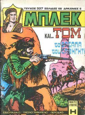 ΜΠΛΕΚ (1969) Α' ΠΕΡΙΟΔΟΣ Τεύχος 337.