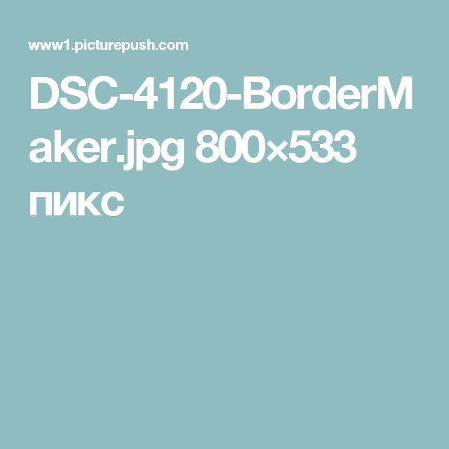DSC-4120-BorderMaker.jpg 800×533 пикс