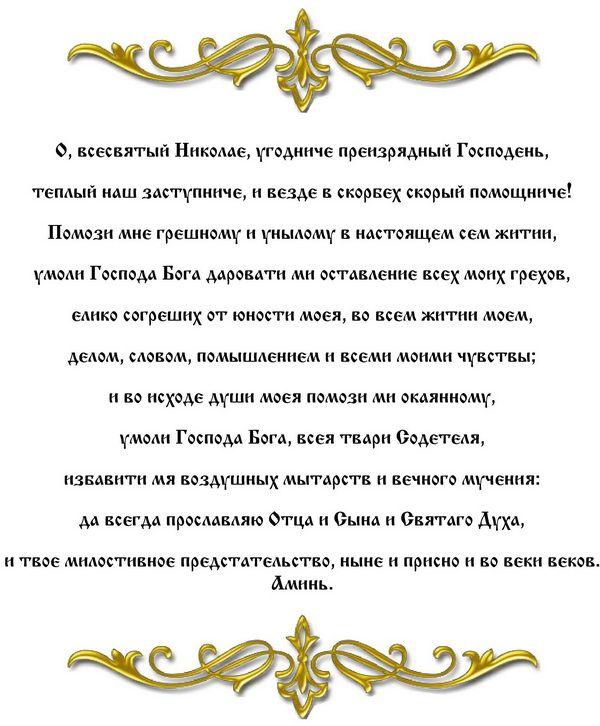 Молитва на удачу и деньги Николаю Чудотворцу (Угоднику)