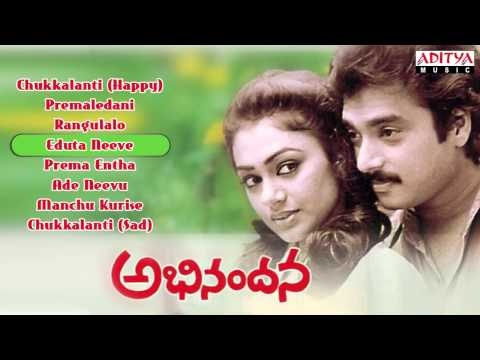Manchi Manasulu 1986 Telugu Movie Songs Download