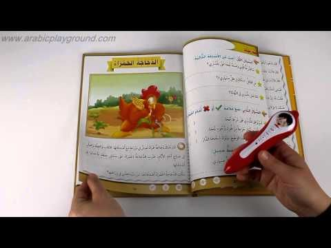 Learn To Read Arabic in 21 Days - YouTube