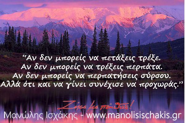 Oi καταστάσεις που απομακρύνουν έναν άνθρωπο από την ευτυχία είναι καταστάσεις ψευδείς. Δες το video στο http://www.manolisischakis.gr/pws-orizeis-thn-eytyxia/