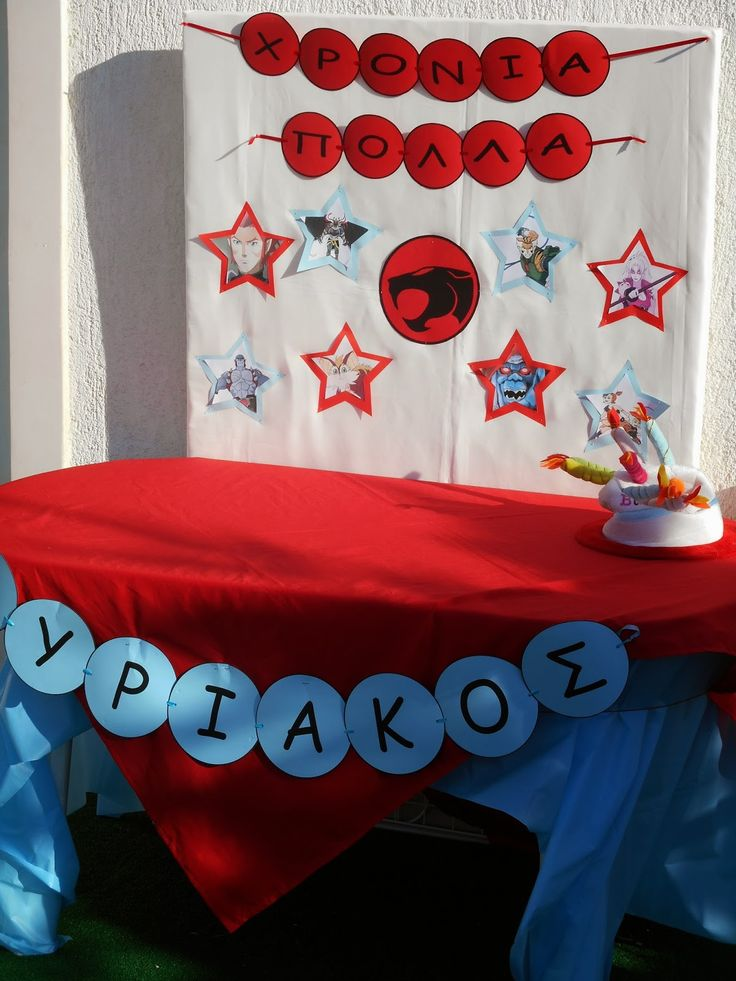 9 Best Images About Thundercats Birthday Party Ideas On