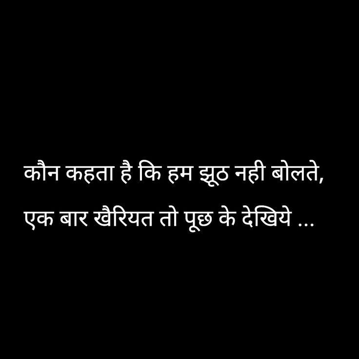 Hum bhi junth bolne wale me se hai.. Iss muamle me