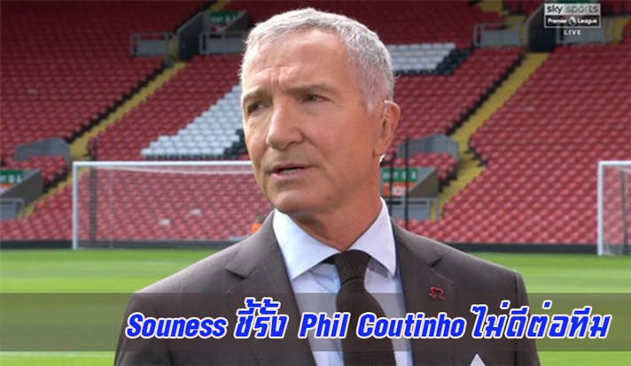 "Graeme Souness เชื่อ Phil Coutinho กลับมา Anfield ไม่ใช่นักเตะคนเดิมที่เรารู้จักอย่างแน่นอน -  ตำนานนักเตะ ""หงส์แดง"" Liverpool อย่าง Graeme Souness ออกมาเปิดปากพูดถึงเรื่องที่ทางด้านสโมสรไม่ยอมปล่อยตัว Phil Coutinho อ�"