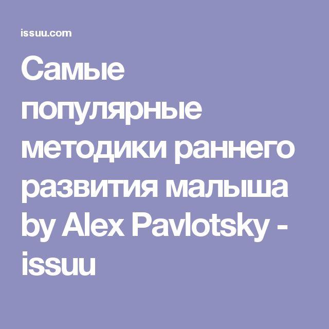 Самые популярные методики раннего развития малыша by Alex Pavlotsky - issuu