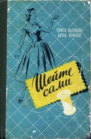 Альбом моделей одежды с чертежами кроя, 1962 (кликай, просмотр/чтение доступны в Сети).