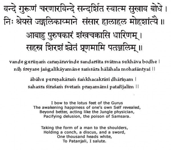 Ashtanga yoga opening chant