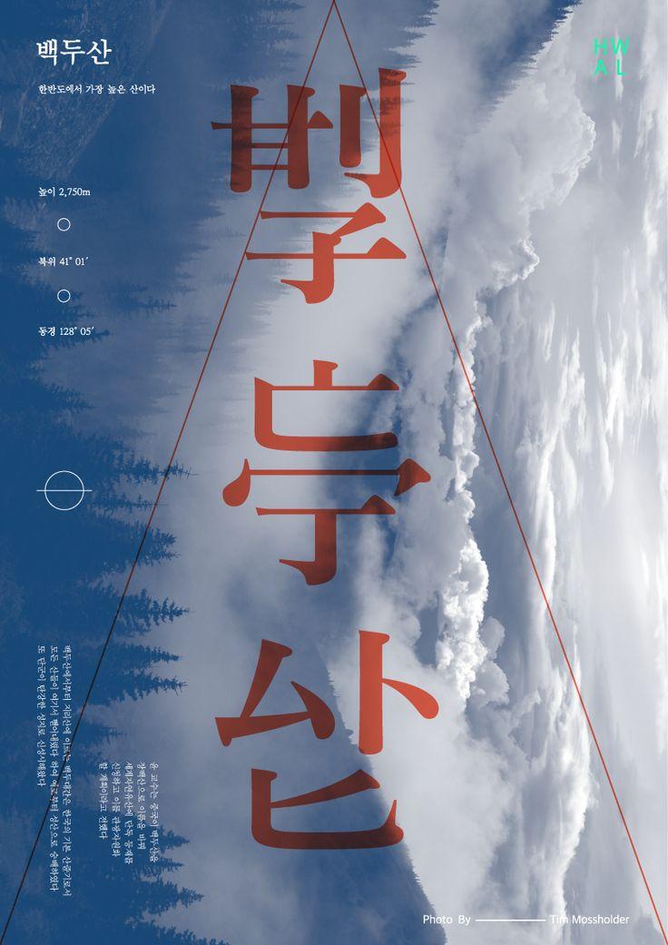 HWAL - Jeju island / Mt.Baekdu  This is not Chinese character This is the hangul(Korean alphabet) which looks like Chinese character   제주도, 백두산 글자를 한자 같이 표현한 여기가 우리땅인지 중국땅인지 작업입니다 백두산의 반은 중국영토가 됐고 제주도는 현재 중국인들이 땅 매입을 엄청 한다고 하여 작업해봤습니다