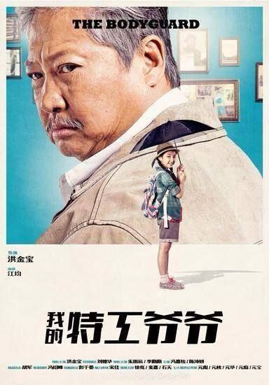 M.A.A.C. – First Images From SAMMO HUNG's THE BODYGUARD Co-Starring ANDY LAU. UPDATE: Poster