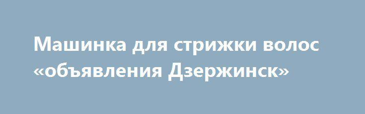Машинка для стрижки волос «объявления Дзержинск» http://www.pogruzimvse.ru/doska99/?adv_id=1335  Реализуем, продаём, предлагаем: машинку для стрижки волос с 20-ти процентной скидкой Babyliss e696e с гарантией качества и обслуживания Вы сможете у наших менеджеров, предварительно позвонив по телефону. Работаем круглосуточно. Оставьте в форме заказа Ваш телефон и Вам быстро перезвонят и проконсультируют. Есть похожие модели и инструменты здесь же. Выбор за Вами.