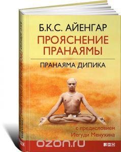 """Книга """"Прояснение Пранаямы. Пранаяма Дипика"""" Б. К. С."""