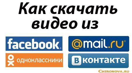 Как скачать видео из вконтакте без программ и приложений. В этой статье вы узнаете как скачать видео из социальных сетей ВКонтакте Одноклассники Фейсбук Мейл.ру.  Как скачать видео вконтакте онлайн Скачивать мы будем видеоролик, который закачан в социальную сеть, а не размещён там при помощи кода или ссылки с какого-либо другого ресурса (например, с ЮТуба). …