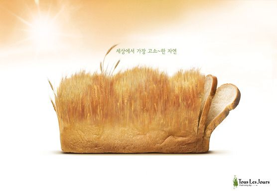 maydayproj. :: [대한민국디자인전람회]-시각-포스터 부문 2007년 본상 ----------------자연과 빵을 연관시켜 건강한 느낌과 믿음을 주는 좋은 디자인이다