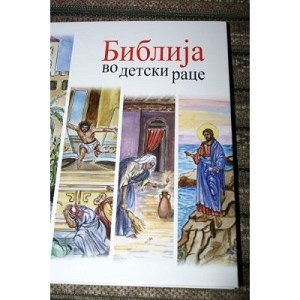 Macedonian Orthodox Children's Bible