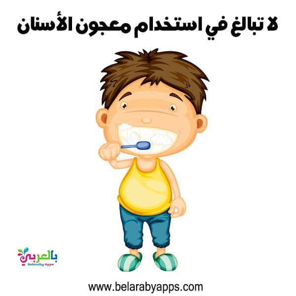 رسومات عن نظافة الاسنان عبارات ارشادية عن صحة الاسنان بالعربي نتعلم Mario Characters Character Fictional Characters