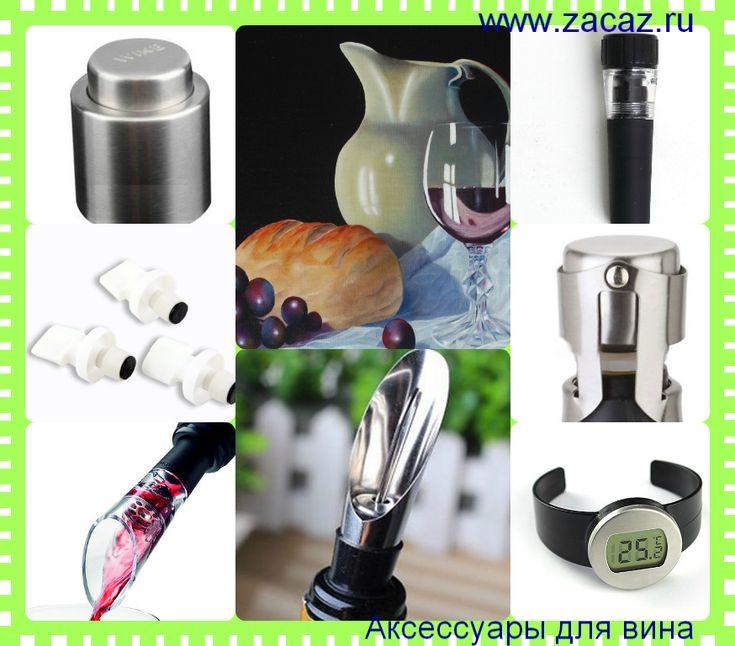 Сохраняйте вкус и аромат вина. Удаляйте из открытой бутылки воздух с помощью насоса. Герметично закрывайте бутылку. Шампанское закрывайте специальной пробкой http://zacaz.ru/novosti/proizvodstvo-i-istoriya-vinodeliya/