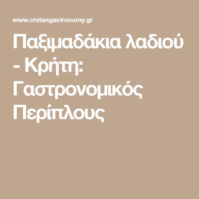 Παξιμαδάκια λαδιού - Κρήτη: Γαστρονομικός Περίπλους
