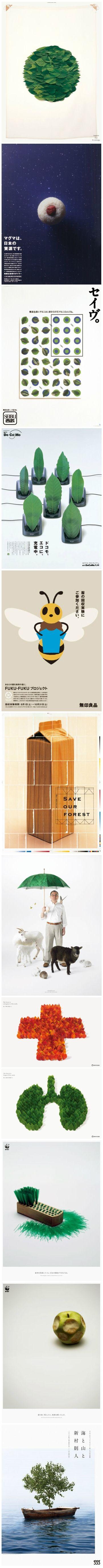 日本设计大师新村则人的海报 - 2