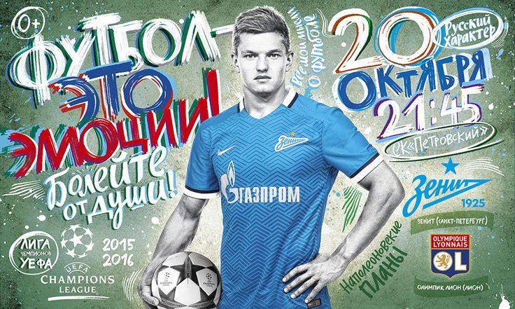 Zenit, UEFA, Shatov, poster, advertising.