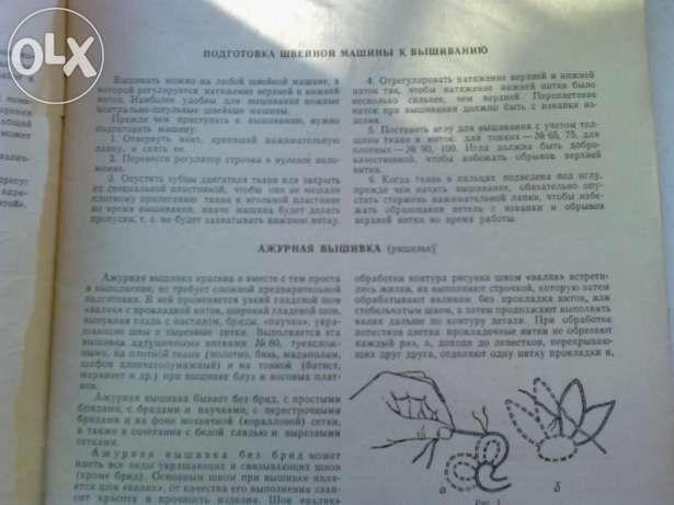"""""""Узоры для машинной вышивки"""", Минск, 1963г. Мариуполь - изображение 8"""
