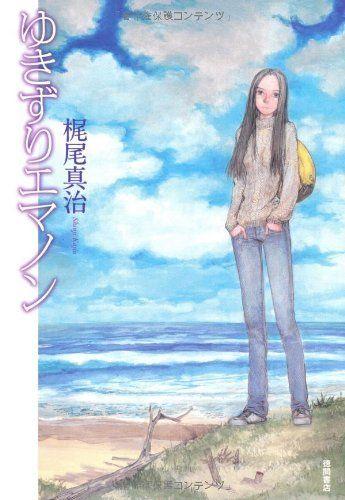 ゆきずりエマノン:Amazon.co.jp:本