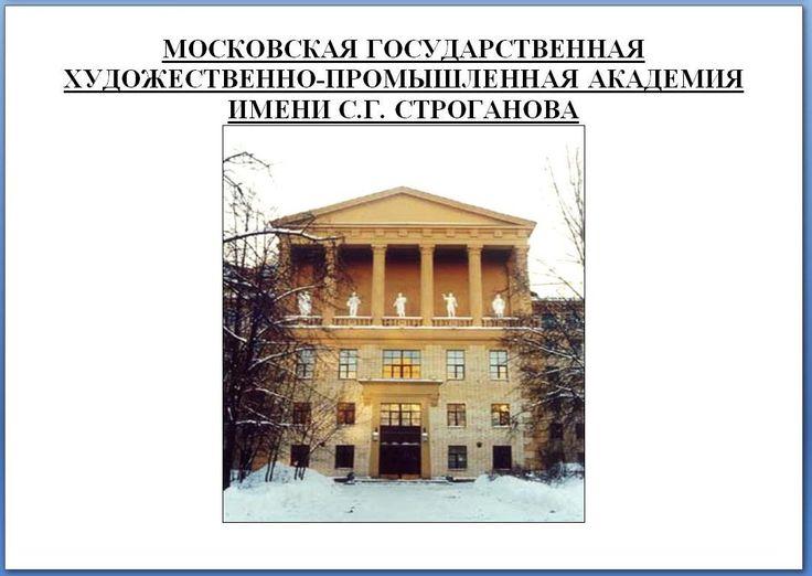 Московская государственная художественно-промышленная академия имени С. Г. Строганова: 11 тыс изображений найдено в Яндекс.Картинках