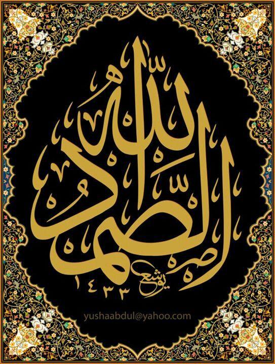 Allah al Samad الله الصمد #الخط_العربي