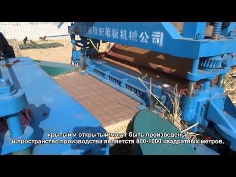 машины и оборудование переработки соломы /маты камышовые машинного - YouTube