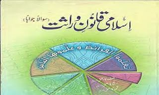 Law Books In Urdu Pdf