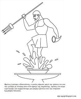 Νηπι-αγωγή: Ο μύθος για την Θεά Αθηνά και τον Θεό Ποσειδώνα με εικόνες