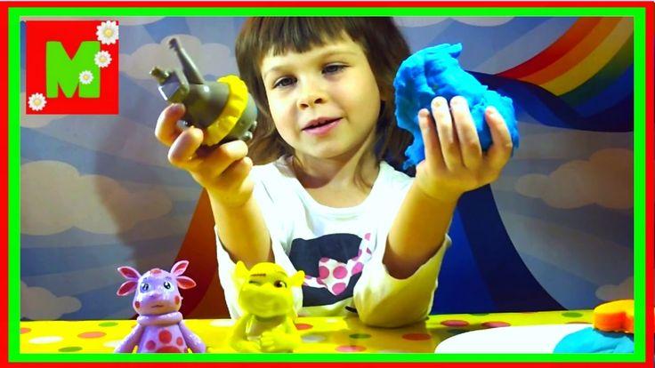 Сюрпризы Play Doh Малыш Шрек, Лунтик, Даша Путешественница  Детский Кана...