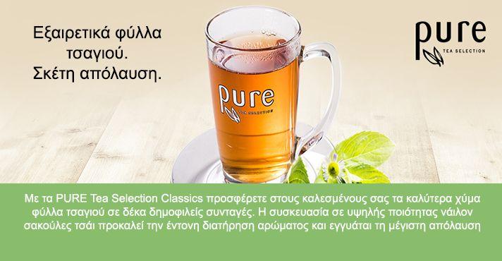 Τσάι & Ροφήματα Θέλετε περισσότερες πωλήσεις? Βασιστείτε στο τσάι, την αναπτυσσόμενη κατηγορία στην αγορά των ζεστών ροφημάτων. Με την premium σειρά Pure Tea Selection και την ευέλικτη σειρά Sir Henry που σας προσφέρουμε, μπορείτε να βρείτε την επιλογή που ταιριάζει στις απαιτήσεις σας.  Read more http://www.solino.gr/tchibo-eduscho/pure-tea-classics.html