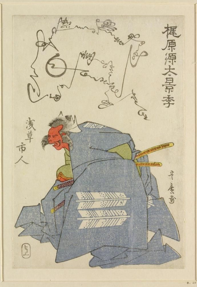 歌川豊広 (Utagawa Toyohiro) Woodblock print. Kabuki. Actor as medieval hero, with poem written in reverse, name of poet to left. Kajiwara Kagesue. British Museum - Search object details (via kagami)