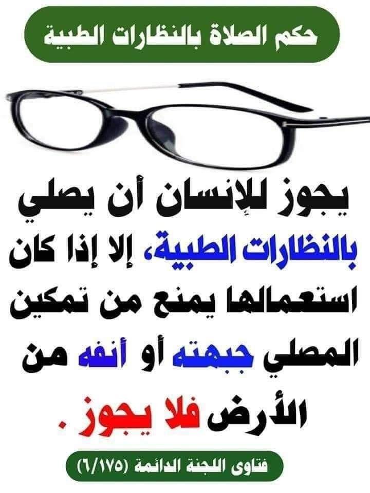 Pin By الدعوة السلفية On فتاوى دينية Square Glass Glass Square