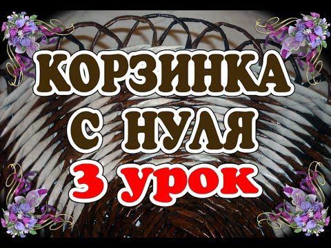 Видео-урок 3. Плетем круглое дно из газетных трубочек.. Link download: http://www.getlinkyoutube.com/watch?v=M3vqh_bPbDA