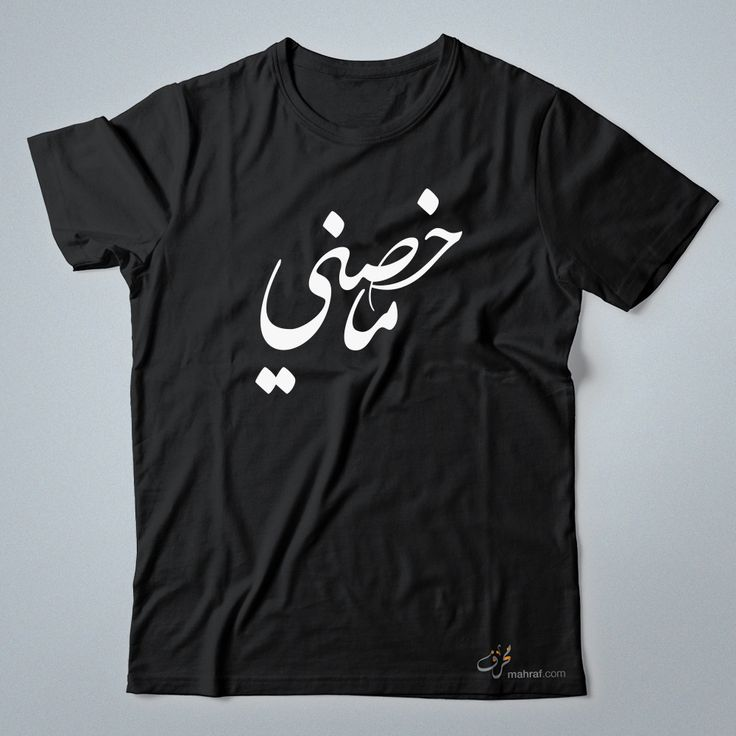 Not my problem Arabic T_Shirt