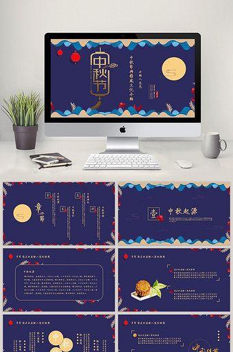 Dark blue paper-cut style Mid-Autumn Festival introduction PPT