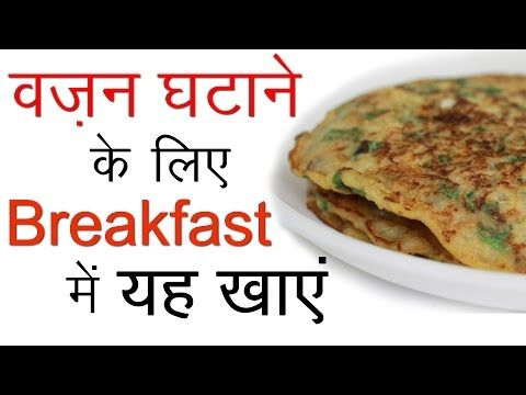 Healthy Recipes for Breakfast in Hindi. How to make Indian Vegetarian Oats Chilla Weight Loss Recipe - http://www.quickhealthyweightlosstips.com/weight-loss-recipes/healthy-recipes-for-breakfast-in-hindi-how-to-make-indian-vegetarian-oats-chilla-weight-loss-recipe/
