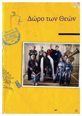 H Kouzi Productions σας προσκαλεί στην ελληνική πρεμιέρα της ταινίας Δώρο των Θεών, γυρισμένη και στην Ελλάδα (Διεύθυνση Παραγωγής στην Ελλάδα: Δήμητρα Κουζή), με τους Katharina Marie Schubert και Αδάμ Μπουσδούκο στους πρωταγωνι- στικούς ρόλους. Πρόκειται για μια συγκινητική κωμωδία που μέσα από την ανεργία και τα προβλήματα που δημιουργεί δείχνει με χαριτωμένο τρόπο τις κουλτούρες Ελλήνων και Γερμανών και γελάει με τα κλισέ που τρέφει κάθε λαός για τον άλλο. Η θεατρική ομάδα και η δυν...