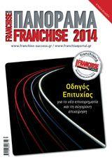 ΕΤΗΣΙΟΣ ΟΔΗΓΟΣ ΠΑΝΟΡΑΜΑ FRANCHISE 2014 ΤΩΡΑ ON LINE http://issuu.com/franchise.success/docs/panorama_2014-giaweb