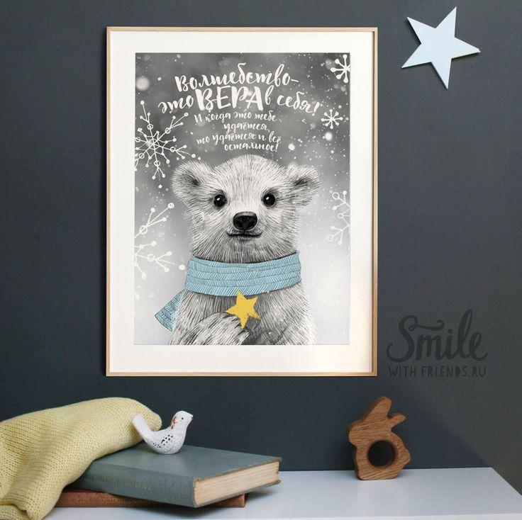 """Постер от Юлии Григорьевой с портретом милого белого мишки и надписью """"Волшебство - это вера в себя! И когда это тебе удается, то удается и все остальное!"""" непременно вызовет у вас улыбку и станет прекрасным подарком.   Мы можем поменять цвет звездочки и шарфика, воспользовавшись нашей услугой по смене цвета."""