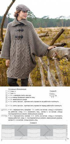 Узорчатое пончо спицами со схемой. Вязаное спицами женское пончо | Домоводство для всей семьи.