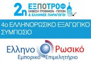Το 4ο Ελληνορωσικό Εξαγωγικό Συμπόσιο, στην «ΕΞΠΟΤΡΟΦ-2015»