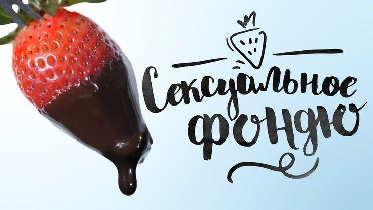 Готовим шоколадное фондю | рецепт сладкого от [Рецепты Bon Appetit] #fondue#chocolate_fondue#recipe#tasty