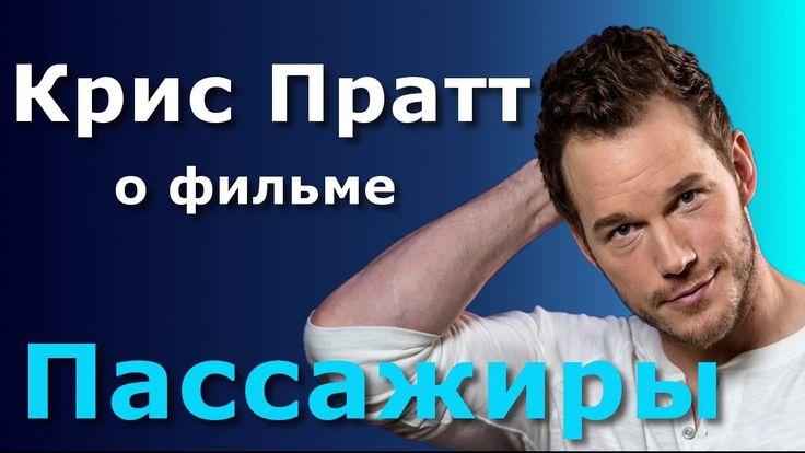 Фильм Пассажиры. Крис Пратт о фильме Пассажиры.
