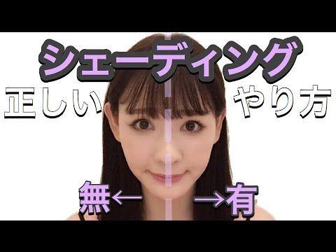 正しいシェーディングの入れ方で簡単に小顔になる方法 - YouTube