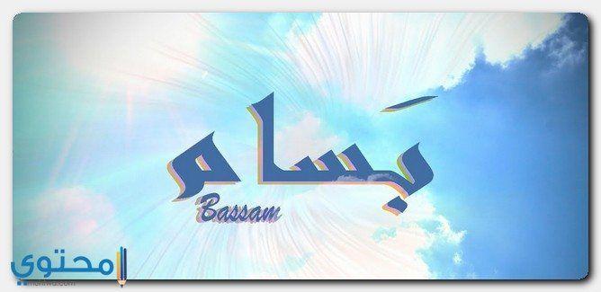 معنى اسم بسام وصفات شخصيتة Bassam معاني الاسماء Bassam اجدد صور اسم Movie Posters Poster Movies
