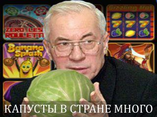 Украина легализует азартные игры — утка от Forbes?