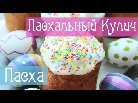 ВКУСНЫЙ Пасхальный КУЛИЧ / ПАСХА #OlgaOrganizeDIYHome - YouTube